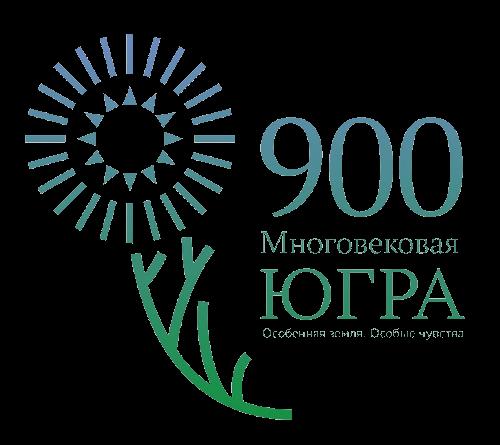 900-лет-Югре