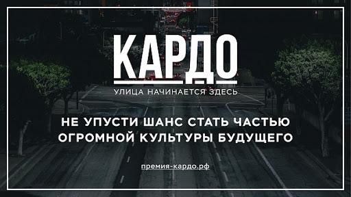 Всероссийская премия за вклад в развитие современных уличных культур «КАРДО»