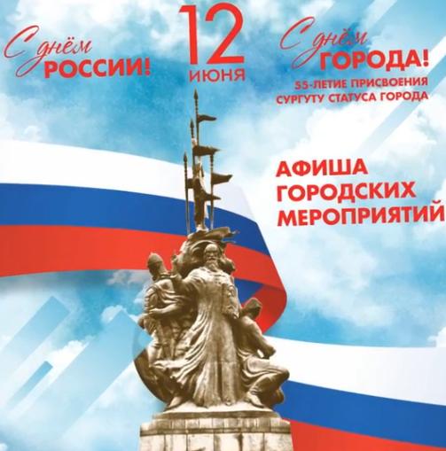 Афиша городских мероприятий на 12 июня