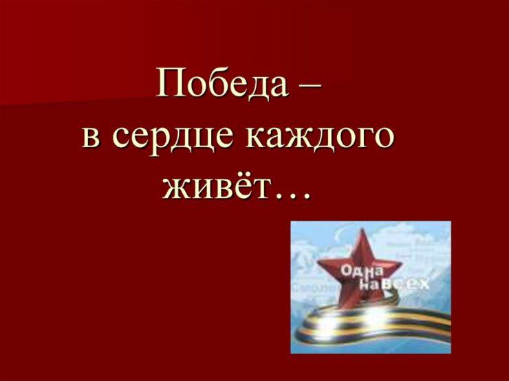 Основные мероприятия онлайн-проекта «Победа в сердце каждого живет!»,  посвященного празднованию 75-й годовщины Победы в Великой Отечественной войне  1941 – 1945 годов (8-9 мая)