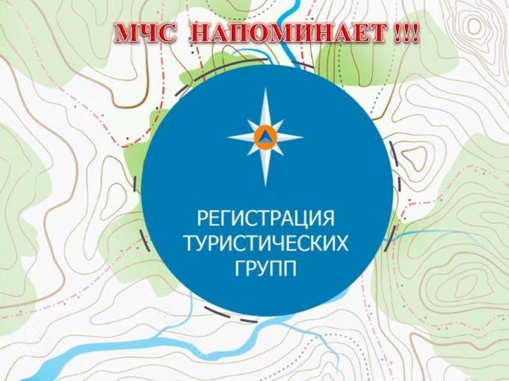 МЧС информирует. Регистрация туристических групп