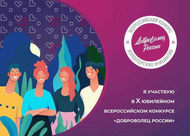 Старт онлайн-голосованию в поддержку проектов финалистов Всероссийского конкурса «Доброволец России – 2020»