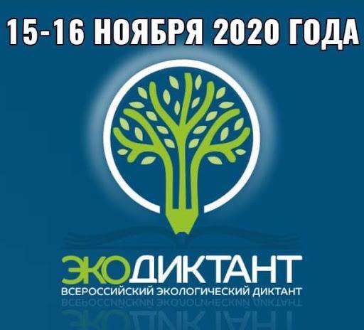 Приглашаем принять участие во всероссийском экологическом диктанте 15-16 ноября 2020 года