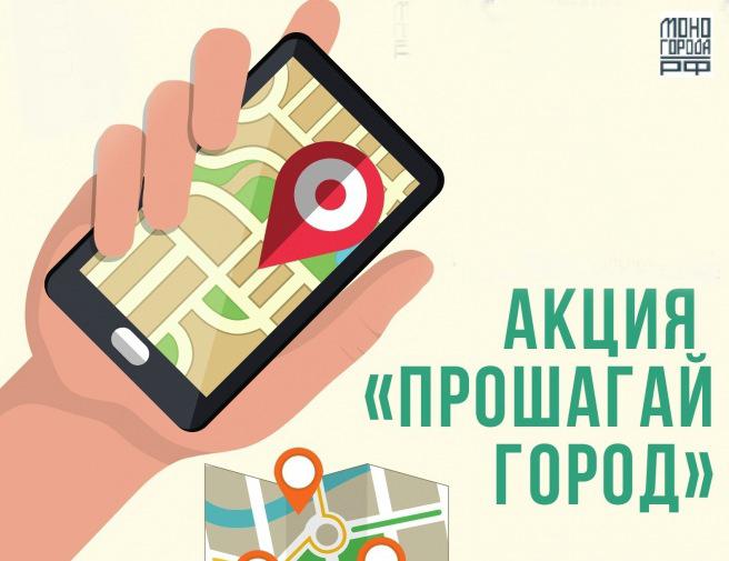О проекте «Прошагай город». Инструктаж.