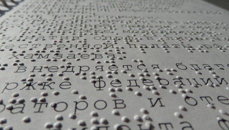Цифровое решение распознавания азбуки Брайля