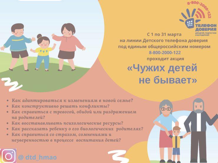 Акция детского телефона доверия «Чужих детей не бывает»