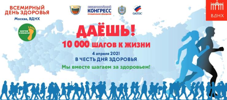 Всероссийская акция «10 000 шагов к жизни»