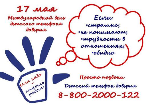 17 мая – Международный День детского телефона доверия «Если надо – помощь рядом!»