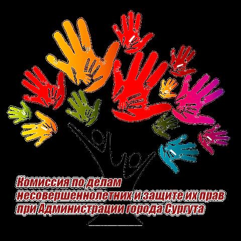 Комиссия по делам несовершеннолетних и защите их прав при Администрации города Сургута