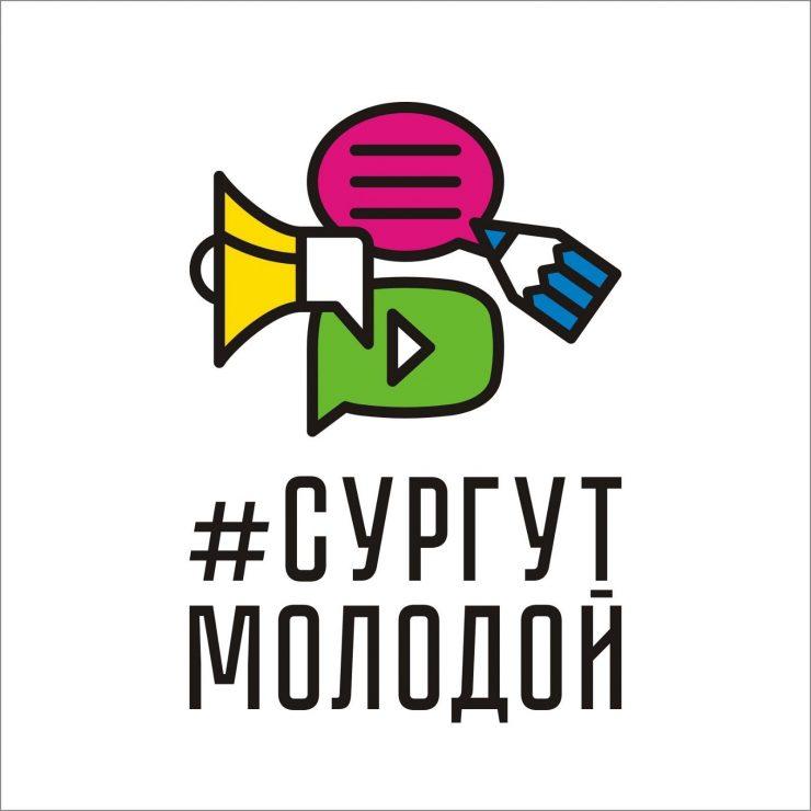 ⚡Объявлен новый конкурс социальной рекламы #СургутМолодой.