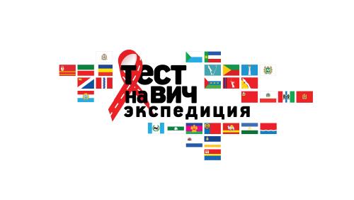 Всероссийской акции Минздрава России «Тест на ВИЧ: Экспедиция 2021»
