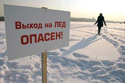 Уважаемые родители и дети! Осторожно, тонкий лед!
