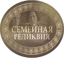 Национальная премия «Семейная реликвия 2020»