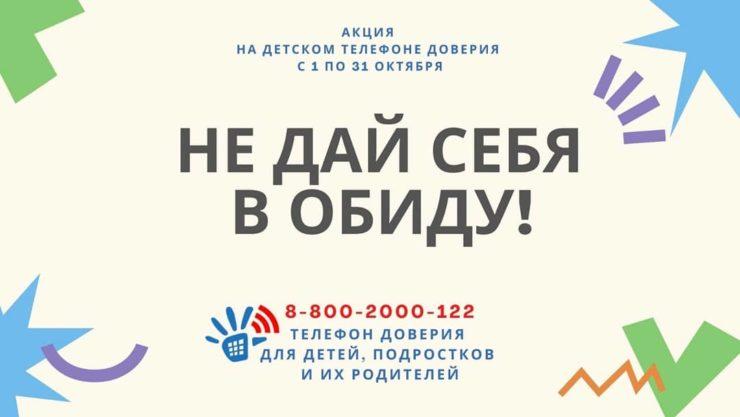 Не дай себя в обиду. Акция на детском телефоне доверия с 1 по 31 октября